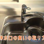 排水口の臭いの取り方