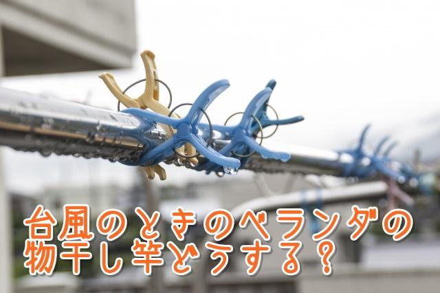 台風のベランダの物干し竿
