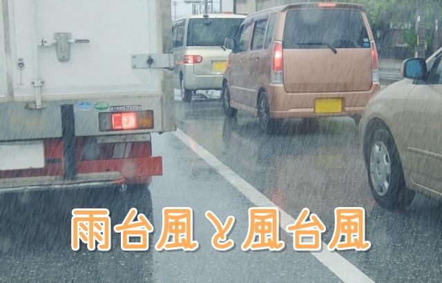 雨台風と風台風