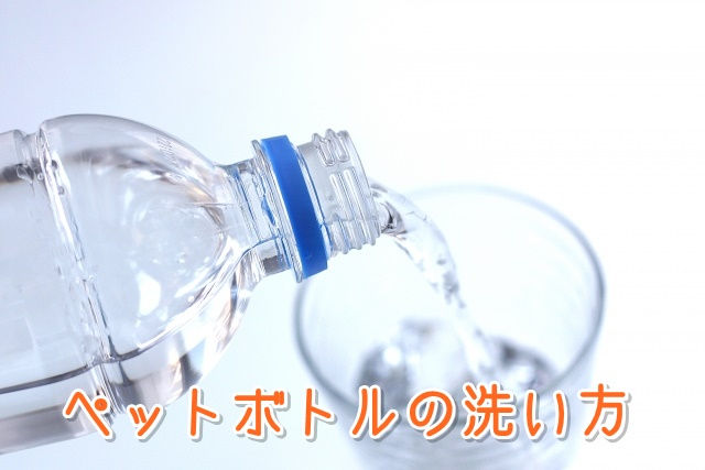 ペットボトルの洗い方