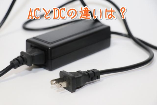 ACとDCの違いは?
