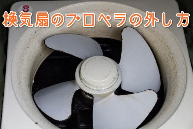 換気扇の外し方(プロペラ)
