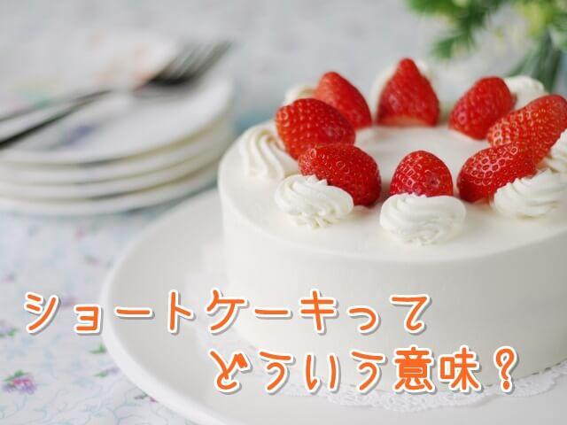 ショートケーキの意味