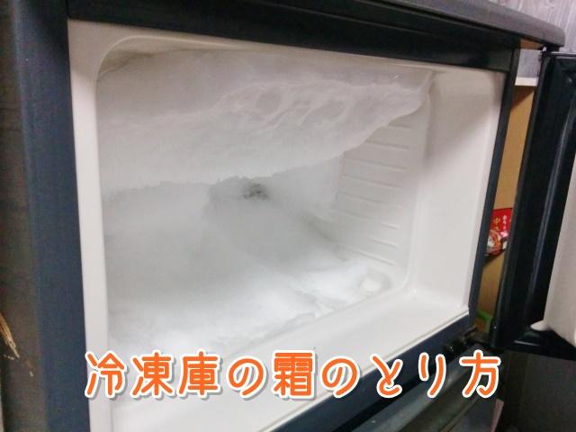 冷凍庫の霜のとり方
