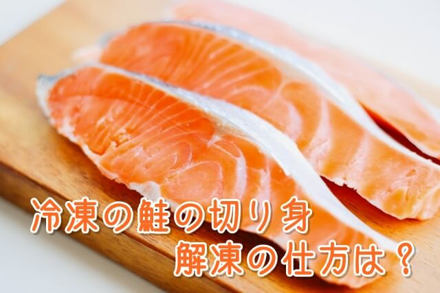 冷凍の鮭の切り身