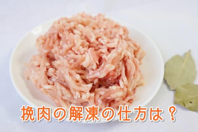 挽肉の解凍の仕方