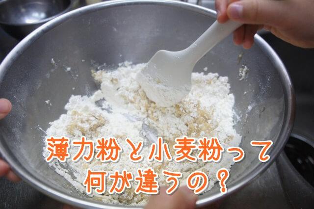薄力粉と小麦粉って何が違うの?
