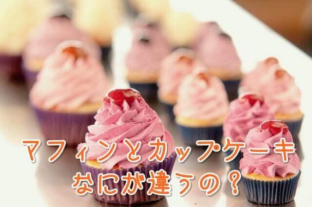 マフィンとカップケーキ、何が違うの