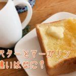 バターとマーガリンの違いはなに?