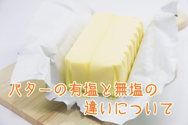 バターの有塩と無塩の違いについて