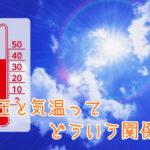 気圧と気温の関係は?