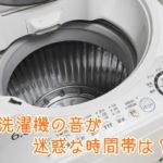 洗濯機の音が迷惑な時間帯は?