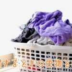 洗濯すときの色物とは?