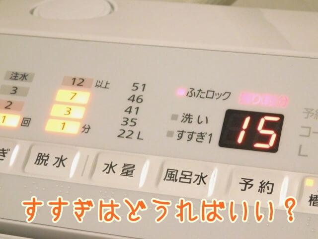 洗濯のすすぎとは?