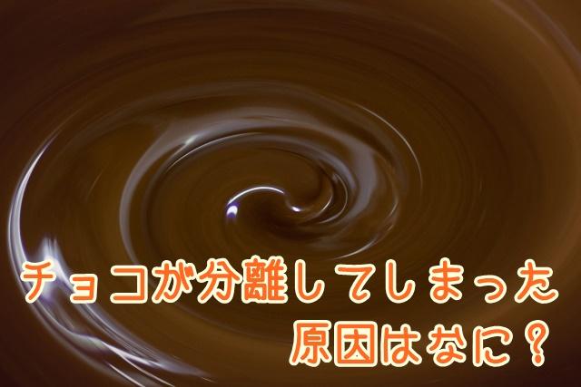 チョコが分離した原因は?