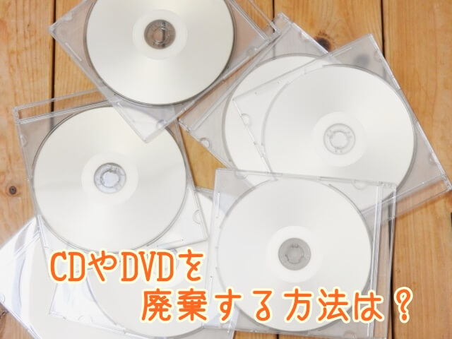 CDやDVD、CD-RやDVD-Rなどを廃棄する方法