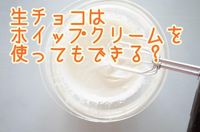 生チョコはホイップクリームでもできる?