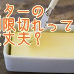 バターの期限切れ