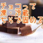生チョコは冷凍・冷蔵?