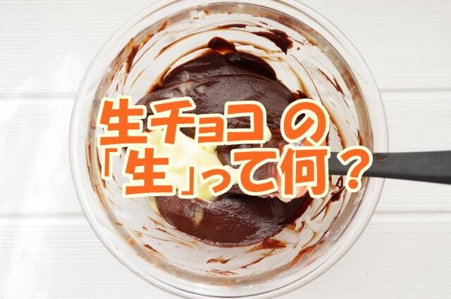 生チョコ の生って何?
