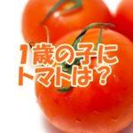 1歳の子のトマト、種、皮は?