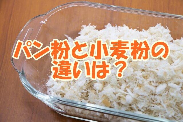 パン粉と小麦粉の違いは?