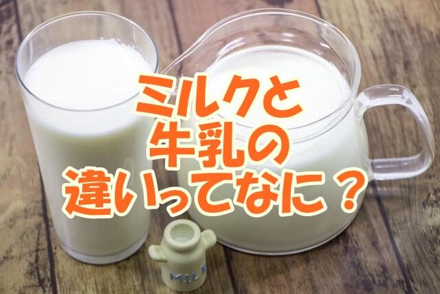 ミルクと牛乳の違いってなに?