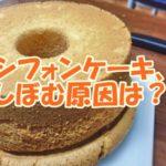 シフォンケーキ、 しぼむ原因は?