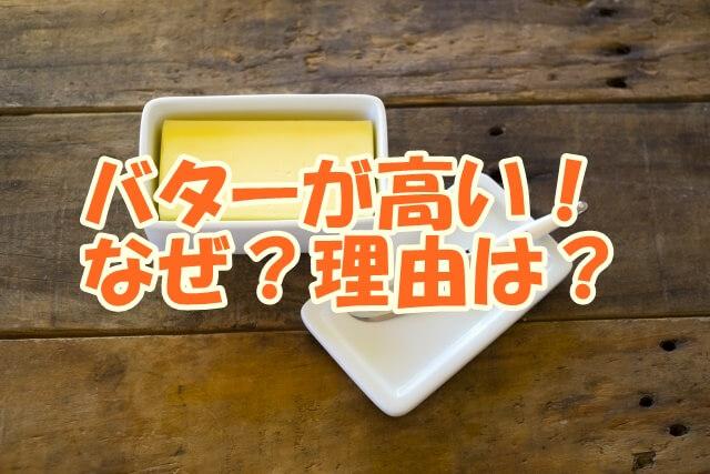 バターが高い!なぜ?理由は?