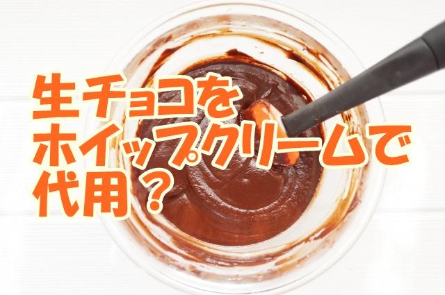生チョコをホイップクリームで代用、作り方は?