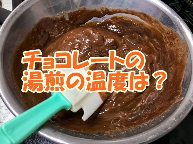 チョコレートの湯煎の温度は?