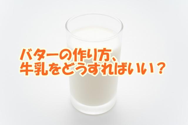 バターの作り方、牛乳をどうする?