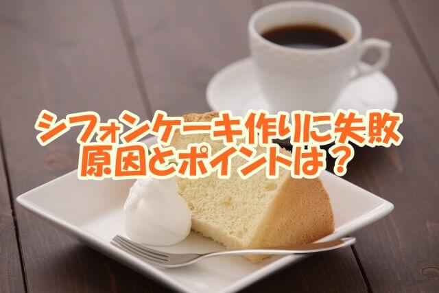 シフォンケーキ、失敗とポイント