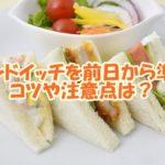 お弁当のサンドイッチを前日から準備するときのコツや注意点は?