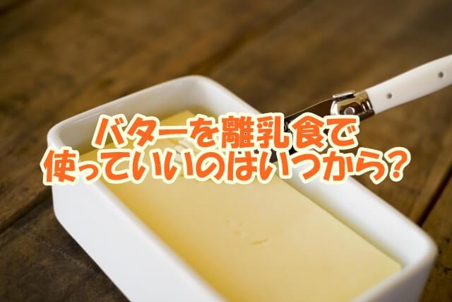バターを離乳食で使っていいのはいつから?注意点は?