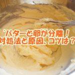 バターと卵が分離!パウンドケーキを作るときの対処法とコツは?