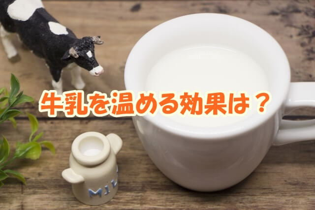 牛乳を温める効果は?