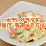 ポテトサラダを冷凍保存・解凍する方法は?