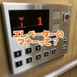 エレベーターのマナーって?