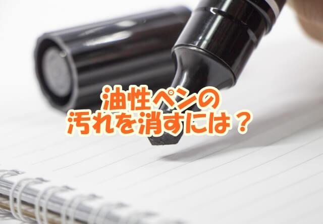 油性ペンの汚れを消す方法は?
