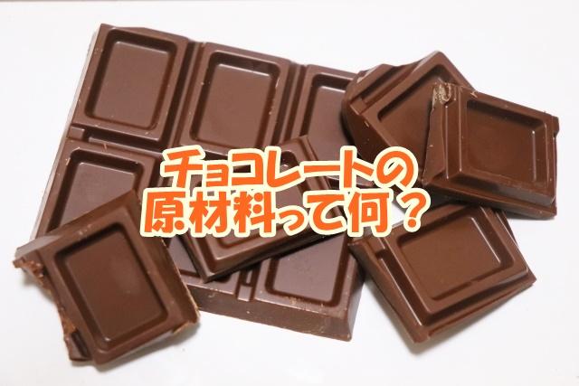チョコレートの原材料って何?