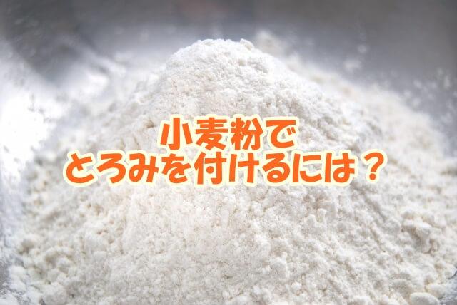 小麦粉でとろみを付けるには?