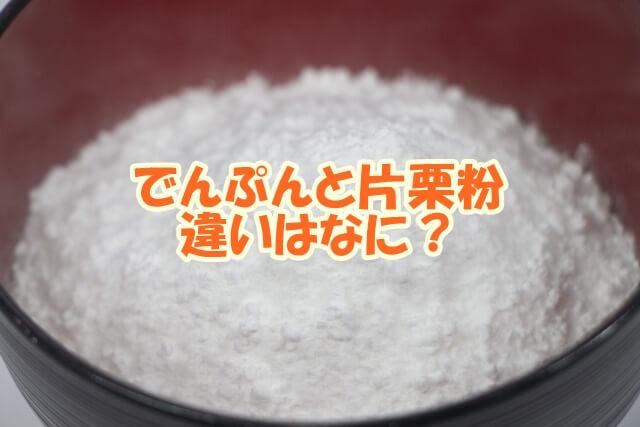 片栗粉 意外と知らない「片栗粉」について。成分・使い方を小麦粉と比較し理解しよう