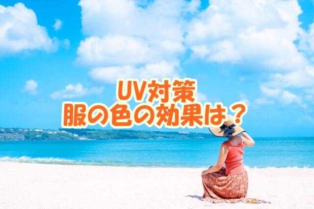 UV対策 服の色の効果は?