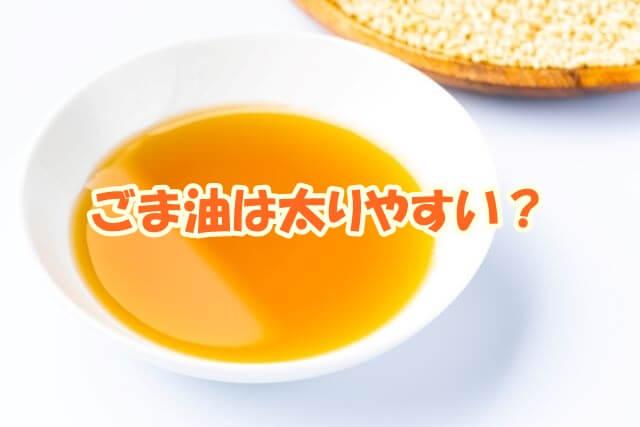 ごま油は太りやすい?