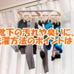 靴下の汚れや臭いに、洗濯方法のポイントは?