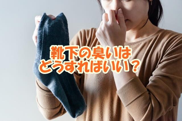 靴下の臭いはどうすればとれる?