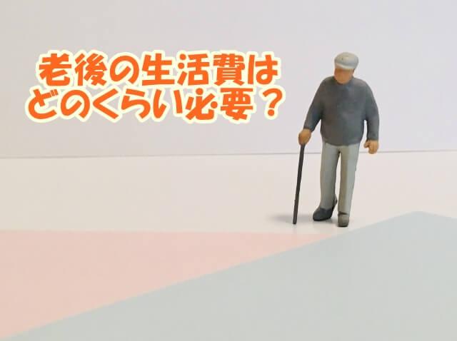 老後の生活費はどのくらい必要?