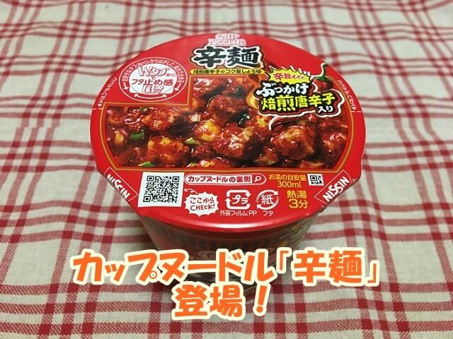 カップヌードル「辛麺」