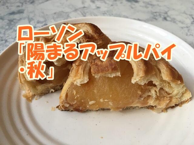 陽まるアップルパイ・秋